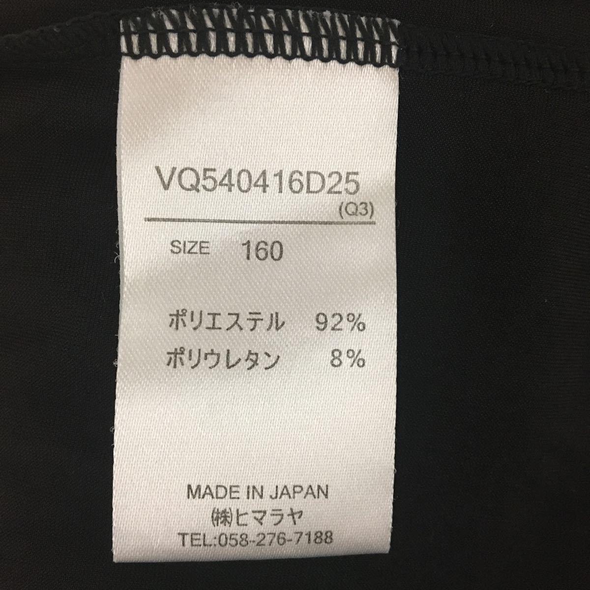 サッカーアンダーシャツ 160  長袖