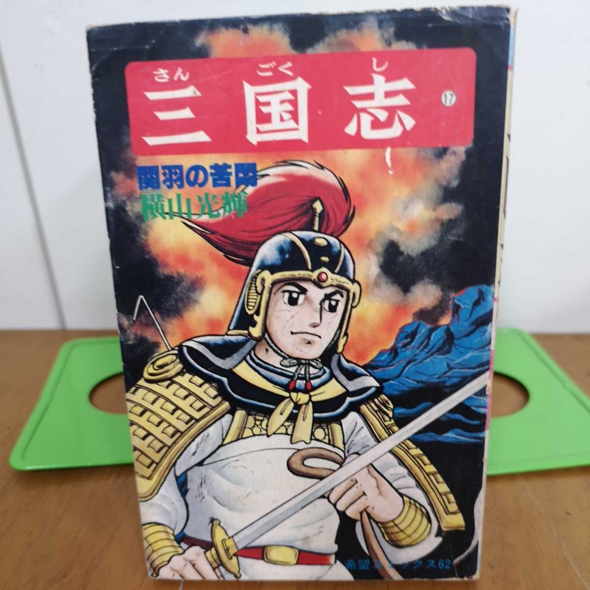 初版 三国志 17巻 横山光輝 希望コミックス 潮出版社