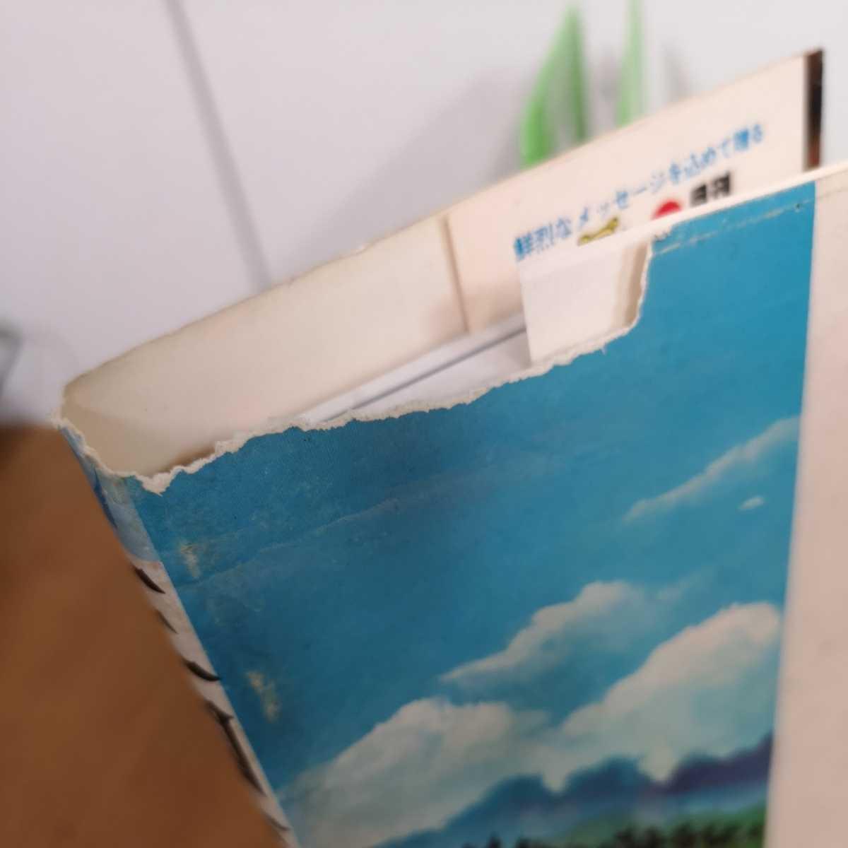 初版 三国志 40巻 横山光輝 希望コミックス 潮出版社