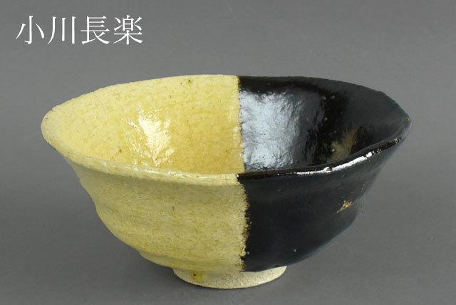 【茶】茶道具 二代 小川長楽 作 掛分 黒楽 茶碗