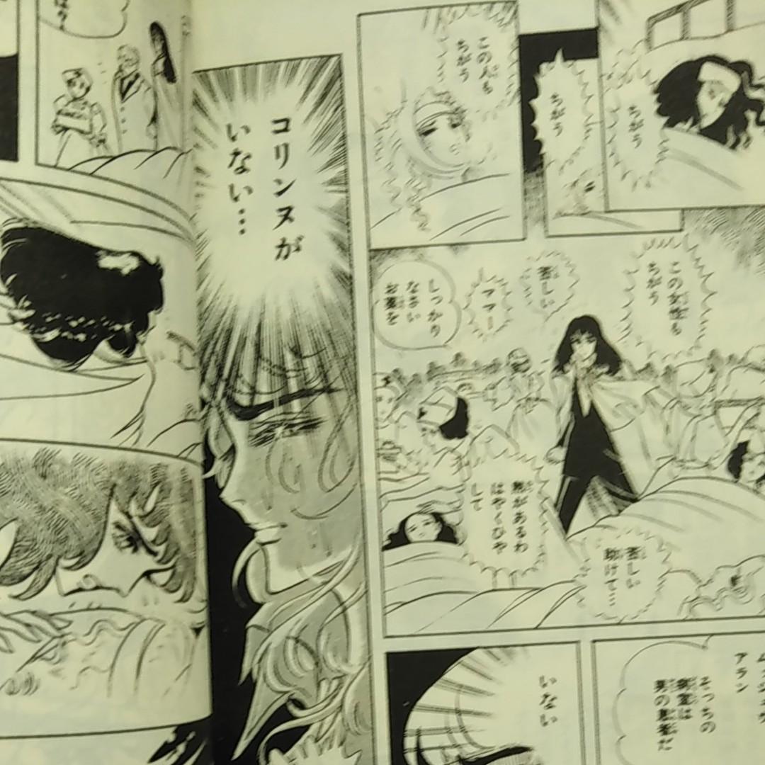 昭和レトロ少女漫画・細川知栄子・伯爵令嬢全巻