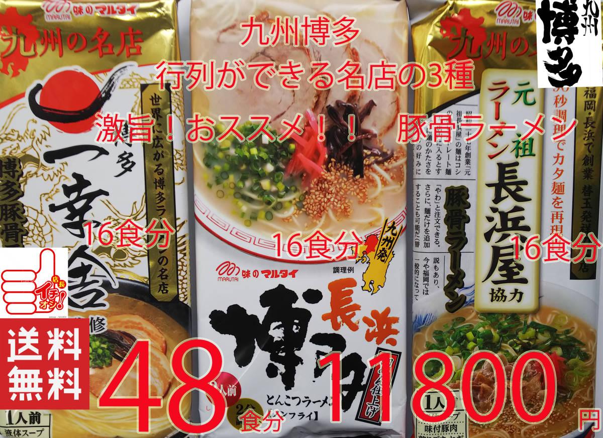 九州博多 行列のできる有名店 3種48食分¥11800 本格 激旨オススメ豚骨ラーメン セット(一幸舎16食 博多長浜16食 長浜屋16食)_画像1