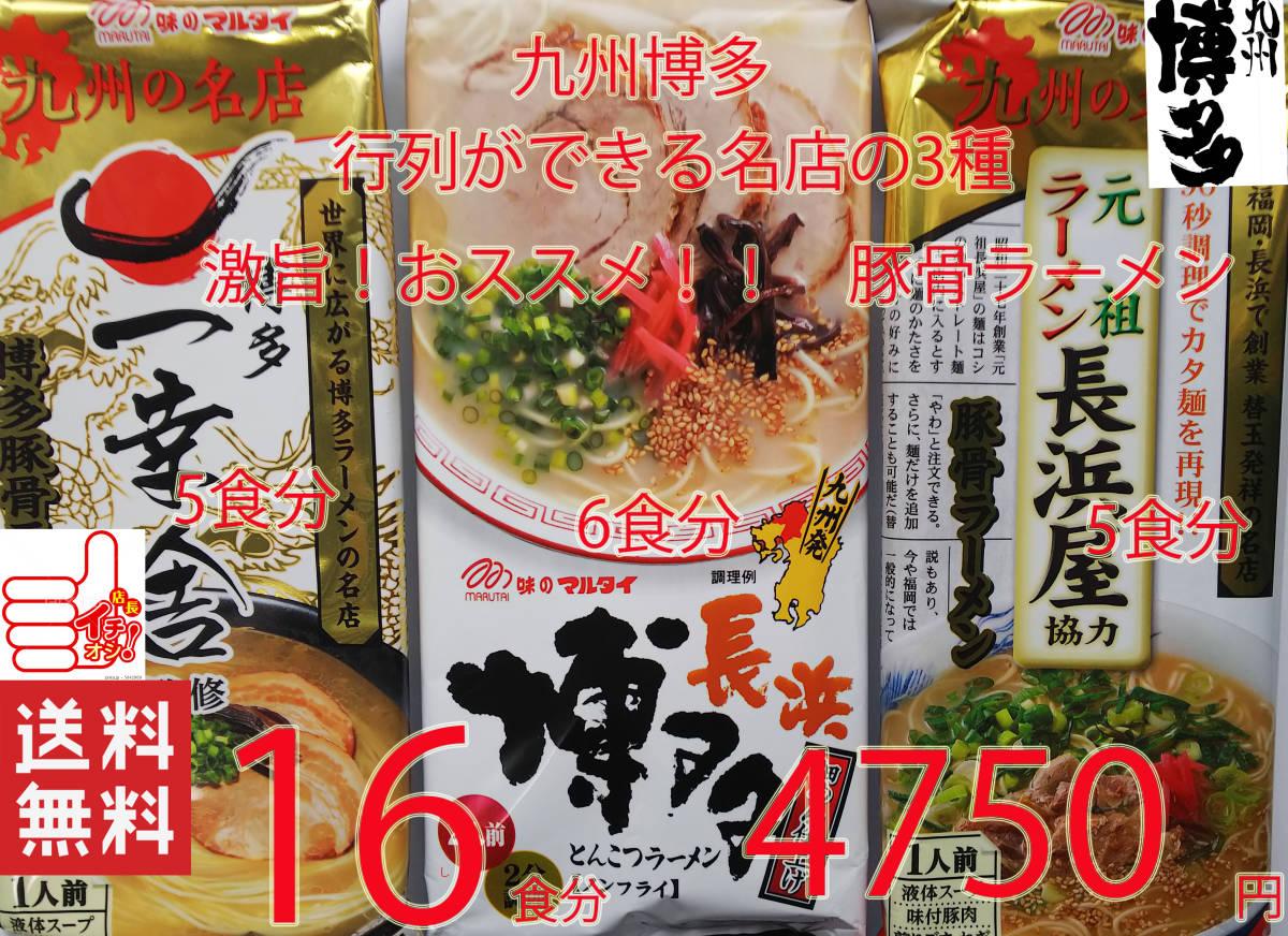 九州博多 行列のできる有名店 3種16食分¥4750本格 激旨オススメ豚骨ラーメン セット16食分 (一幸舎5食 博多長浜6食 長浜屋5食)_画像1