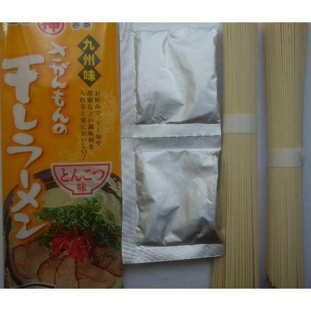 豚骨ラーメン 激レア 人気 九州味 さがんもんの干しラーメン  あっさりとんこつ味 細麺 旨い 全国送料無料 うまかばい_画像3