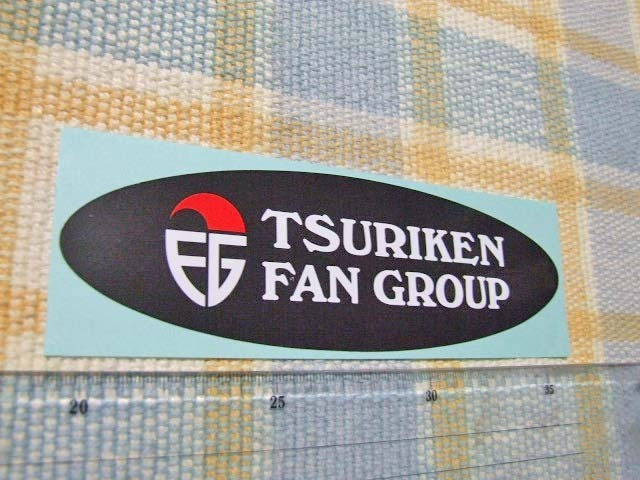 釣研/Tsuriken/FG/ファングループ/ステッカー/シール/E ※ヤフーショッピングストア/レア物商会・健美堂でも大量出品中!_画像1