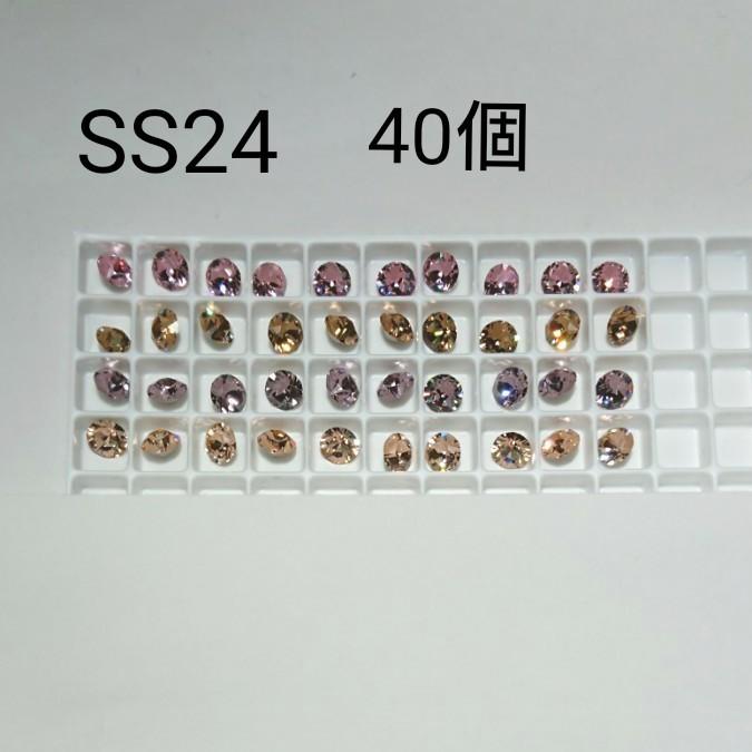スワロフスキー ss24 アソート 40個 PKmix