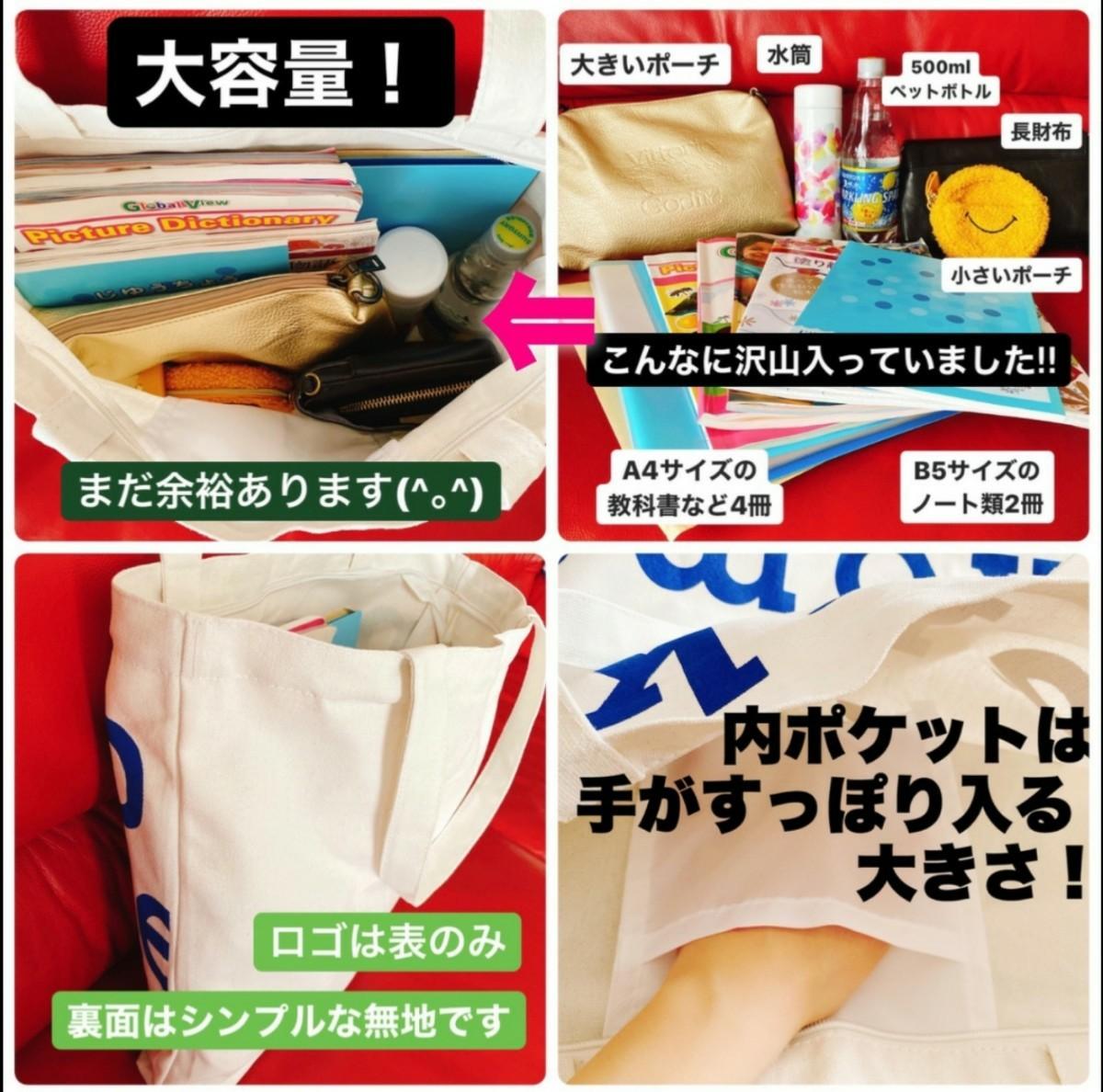 【週末SALE】トートバッグ 青 ロゴ ブルー  大容量 エコバッグ 新品未使用