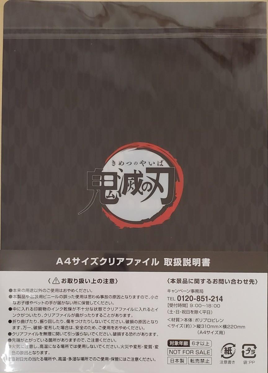 鬼滅の刃 映画公開記念 ダイドー キャンペーン クリアファイル 胡蝶しのぶ