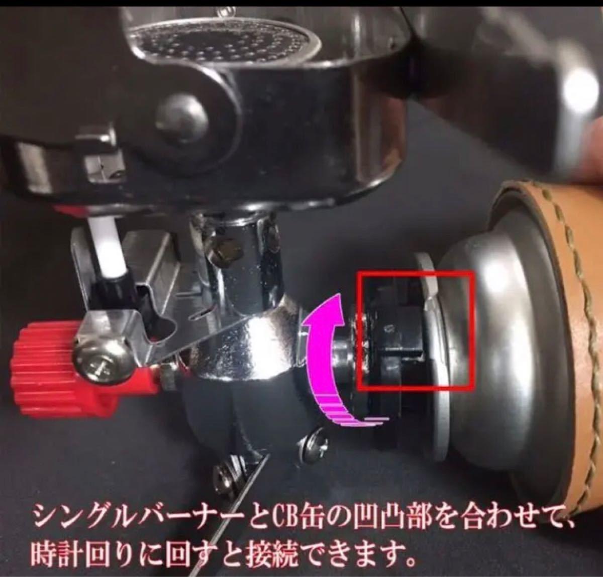 【新品未使用】シングルバーナー CB缶 アウトドア ソロキャンプ