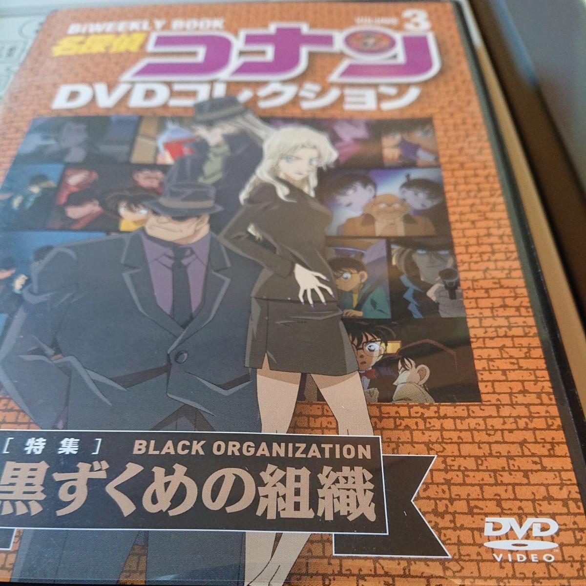 名探偵コナンDVDコレクション3