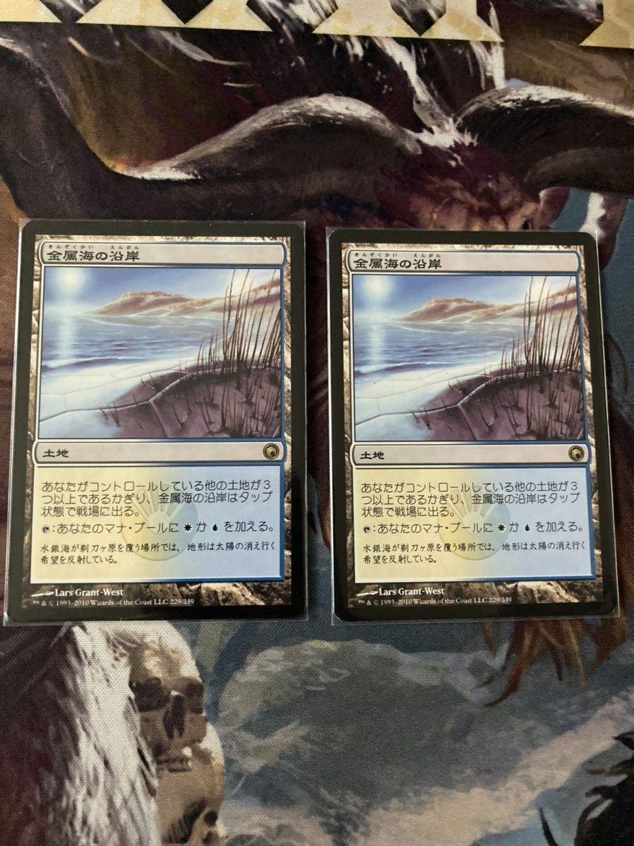 金属海の沿岸 2枚セット_画像1