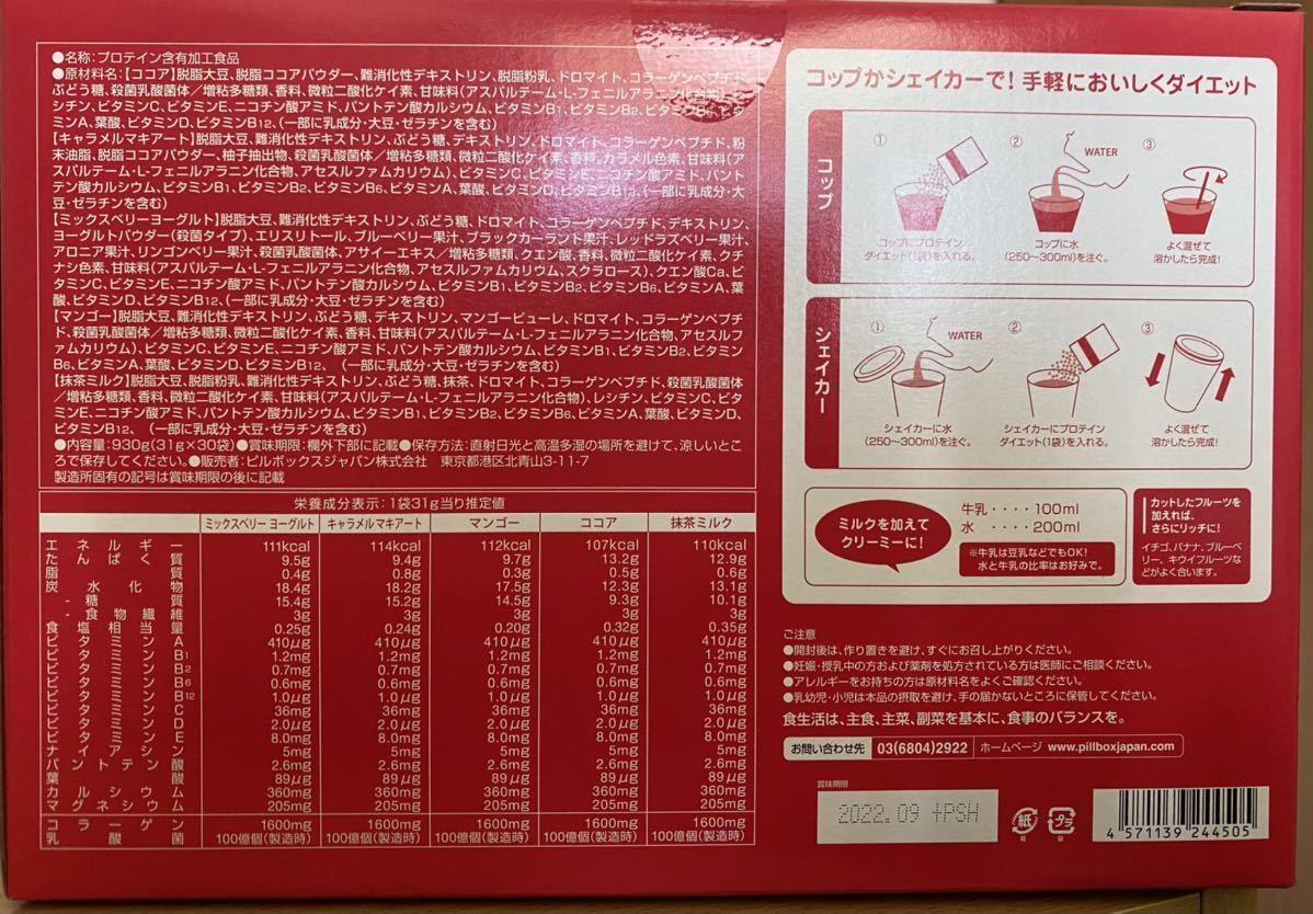 【送料むりょう!】お試し PILLBOX プロテイン ダイエット 5種 各 2袋 10袋 コップで手軽 賞味期限 2022年12月 DHC コストコ COSTCO バラ_画像3