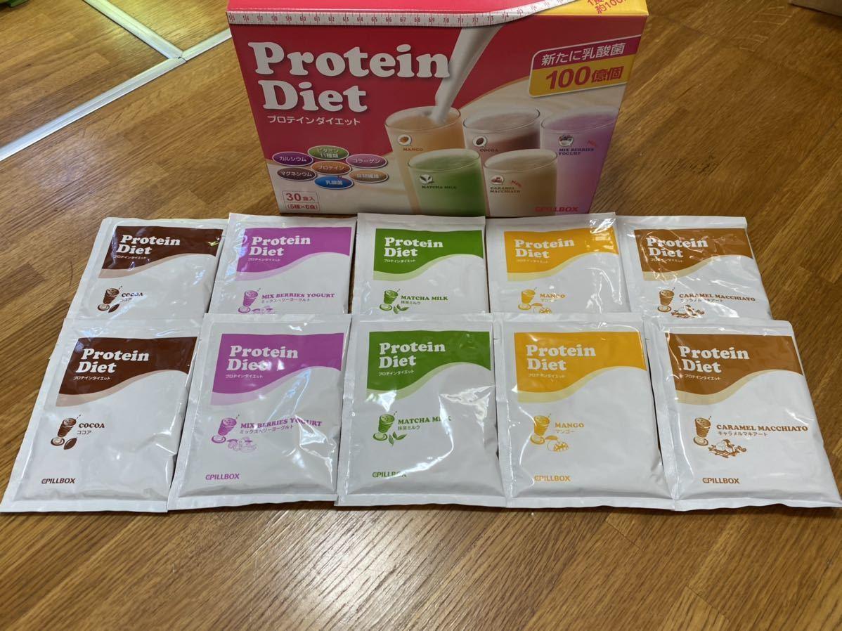 〔送料無料!〕PILLBOX プロテイン ダイエット お試し 5種 各2袋 10袋 プロテインダイエット COSTCO コップで手軽 賞味期限 2022年12月 DHC_画像8
