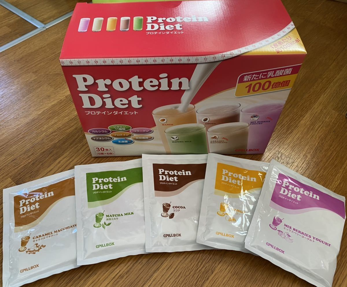 〔送料無料!〕PILLBOX プロテイン ダイエット お試し 5種 各2袋 10袋 プロテインダイエット COSTCO コップで手軽 賞味期限 2022年12月 DHC_画像9