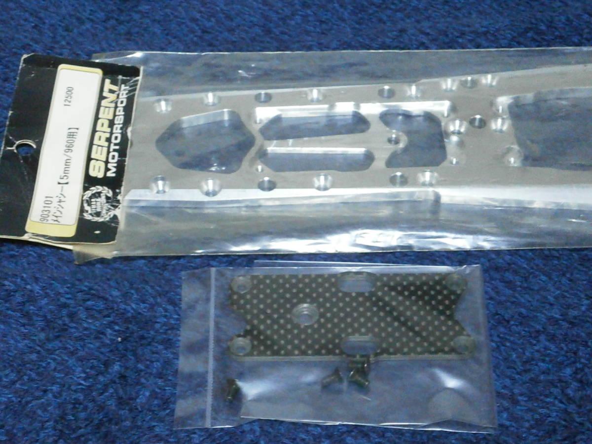 絶版 サーパント 960 メインシャーシ 5mm 903101 カーボンステフナー付 serpent960 main chassis carbon stiffener_画像2
