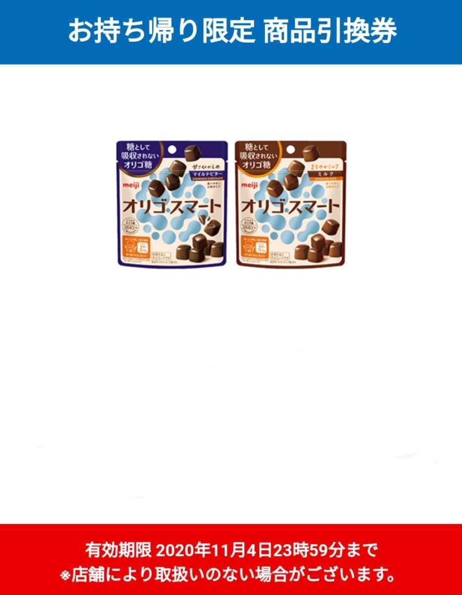 明治 オリゴスマート ミルクチョコレートパウチ/マイルドビターチョコレートパウチ 各32g 税込各162円 いずれか1個 ローソン 無料引換券_画像1