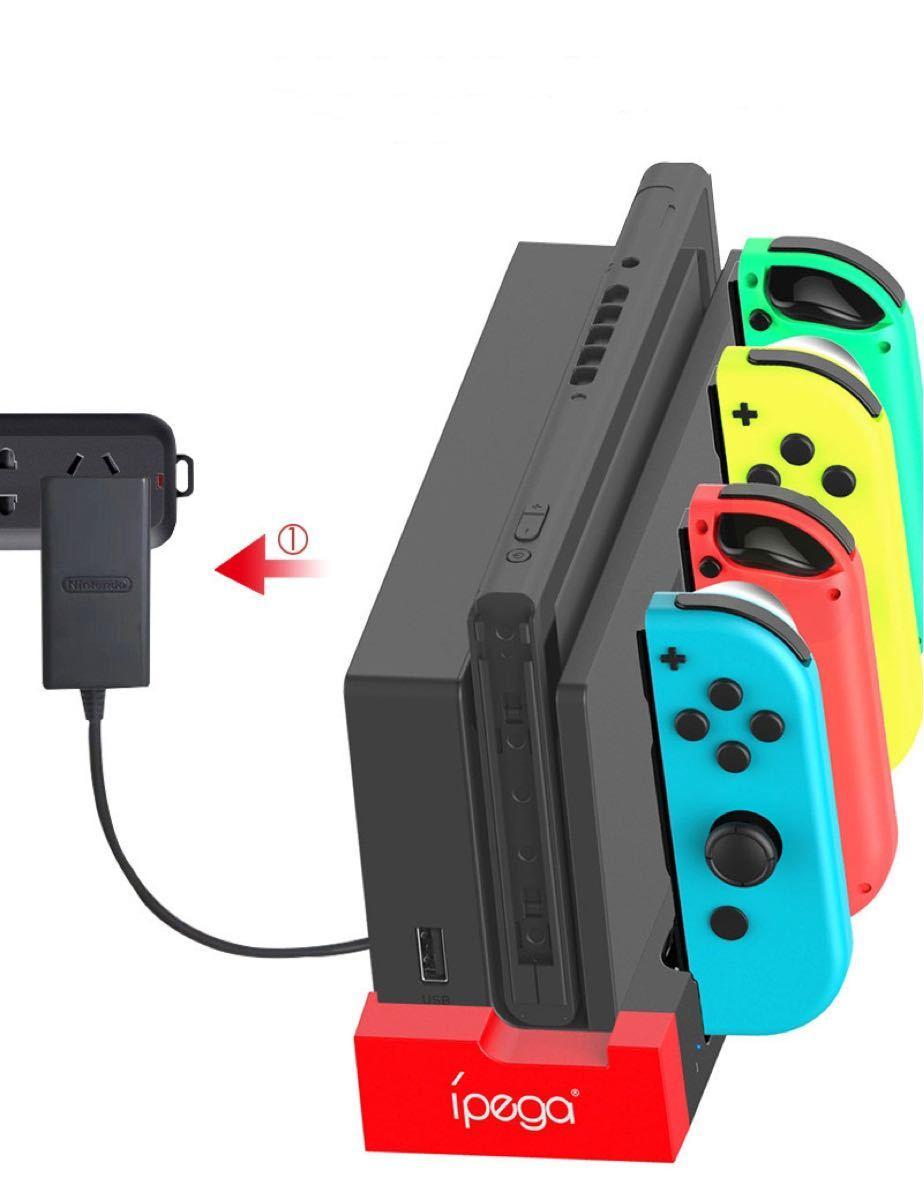 switch Joy-Conコントローラー用充電スタンド 4台同時充電可能