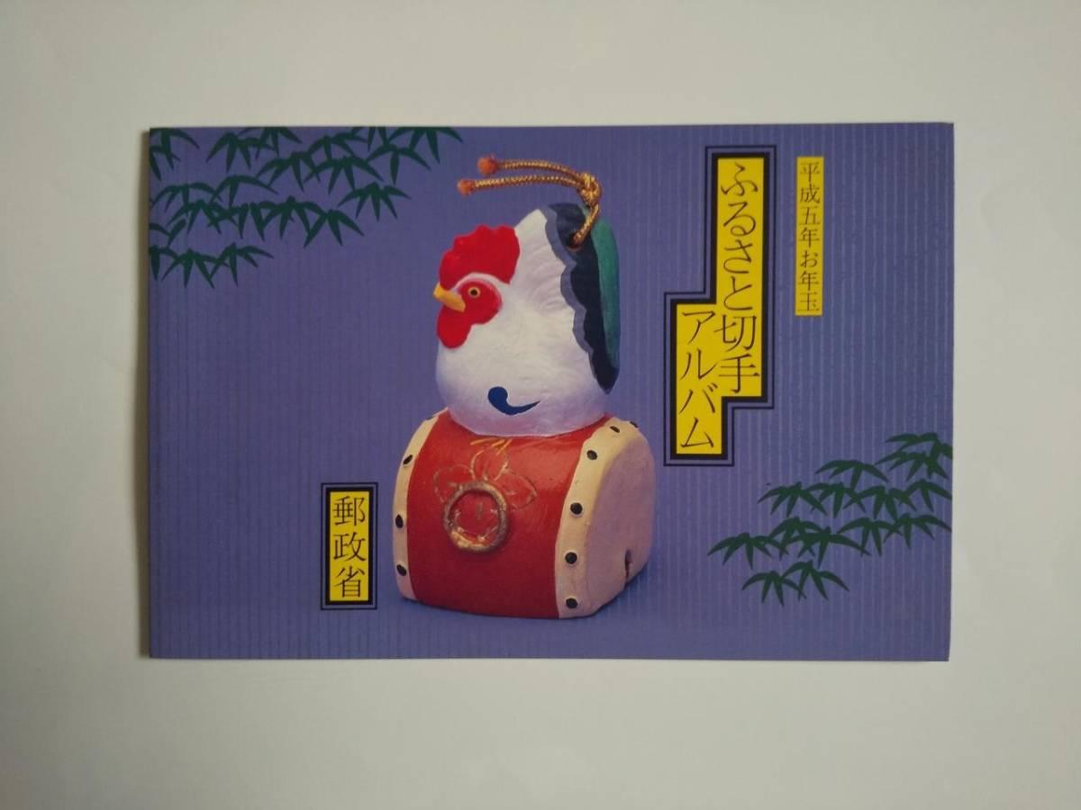 平成5年 1993年 酉 お年玉 ふるさと切手アルバム_画像1