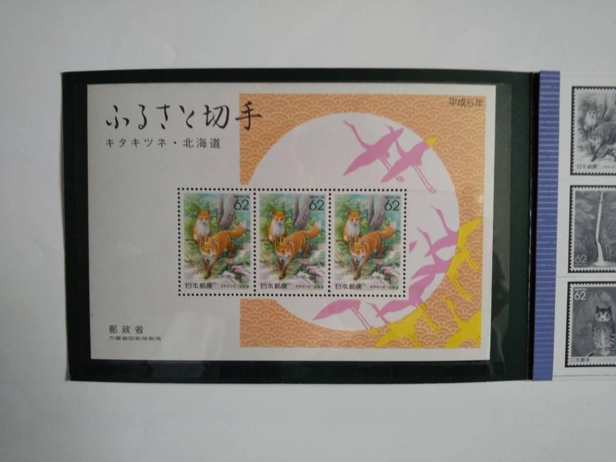 平成5年 1993年 酉 お年玉 ふるさと切手アルバム_画像2