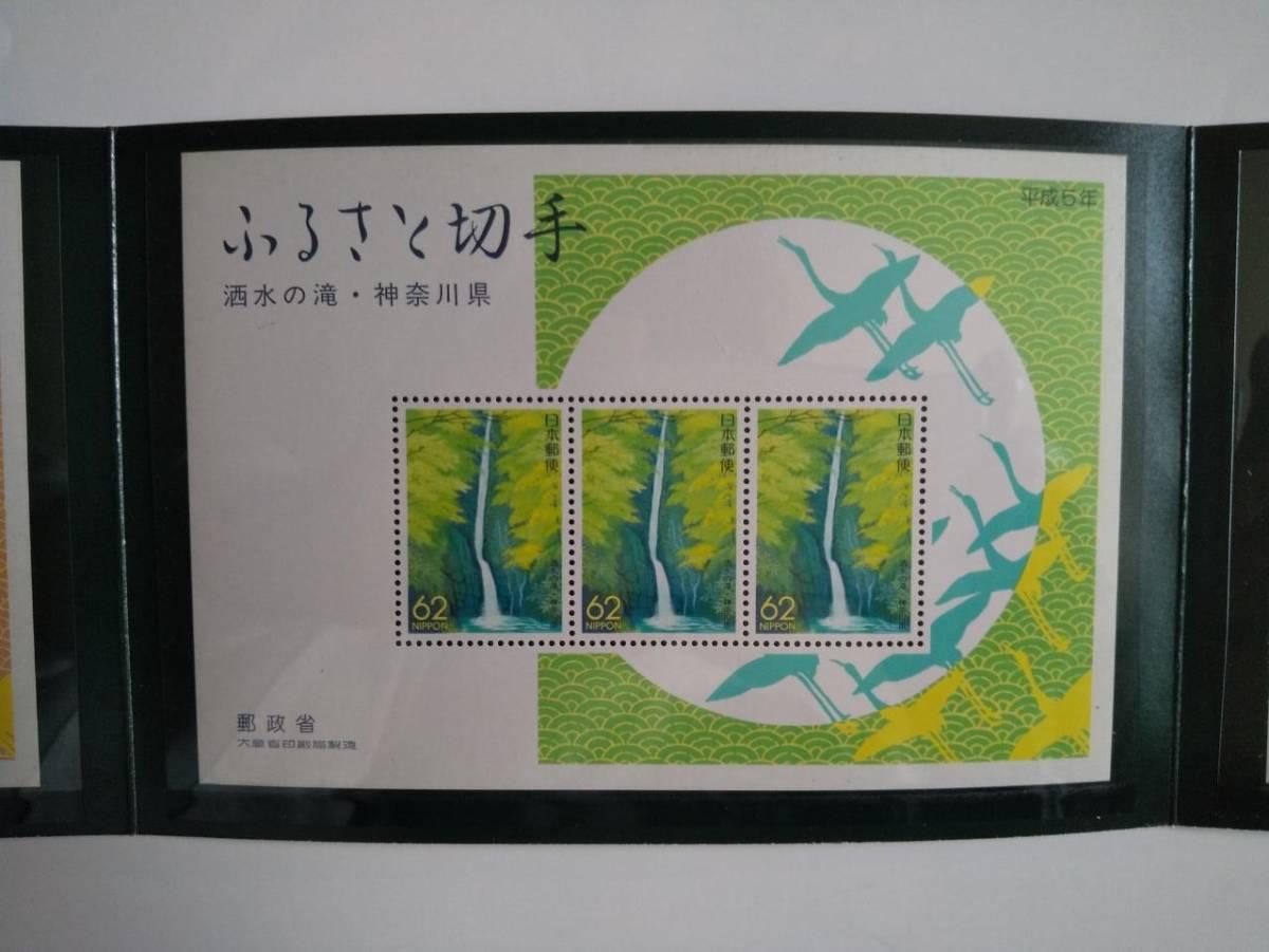 平成5年 1993年 酉 お年玉 ふるさと切手アルバム_画像3