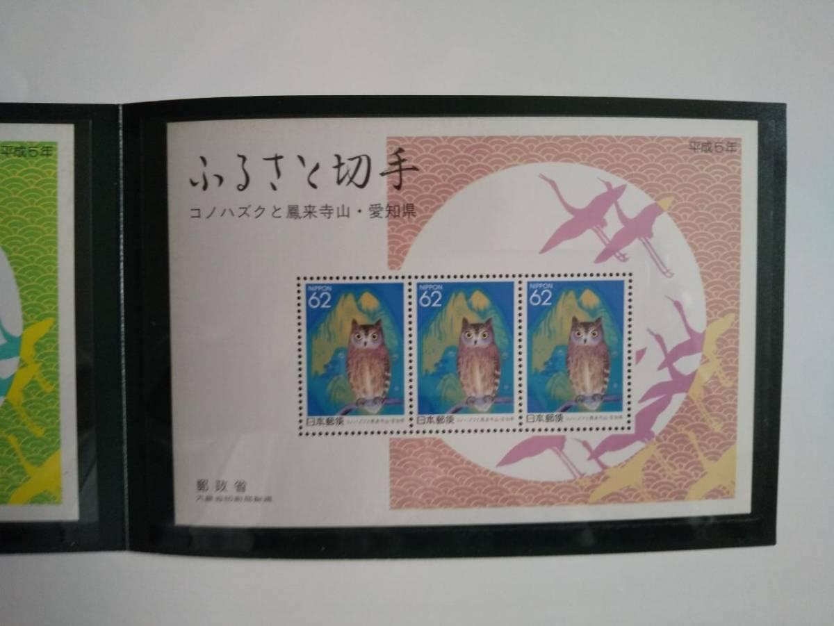 平成5年 1993年 酉 お年玉 ふるさと切手アルバム_画像4