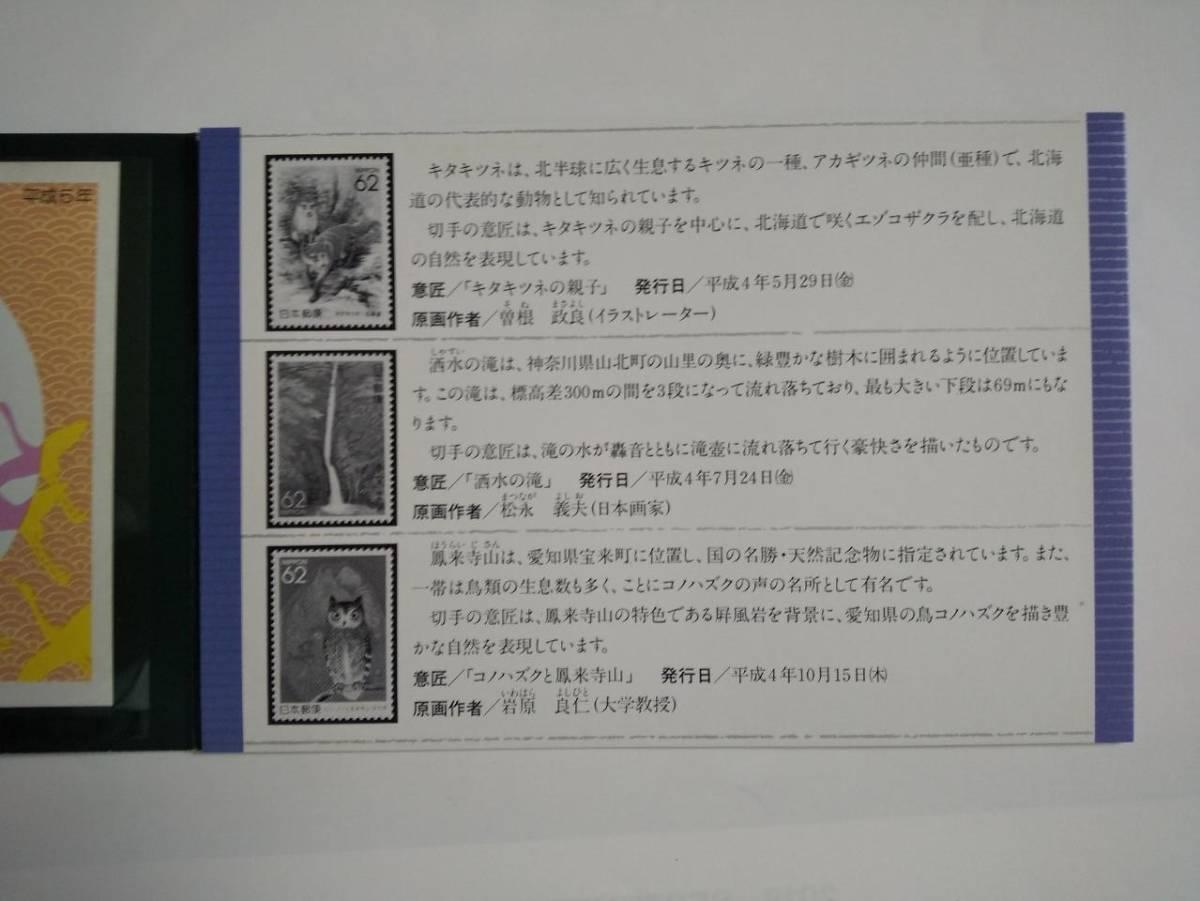 平成5年 1993年 酉 お年玉 ふるさと切手アルバム_画像5