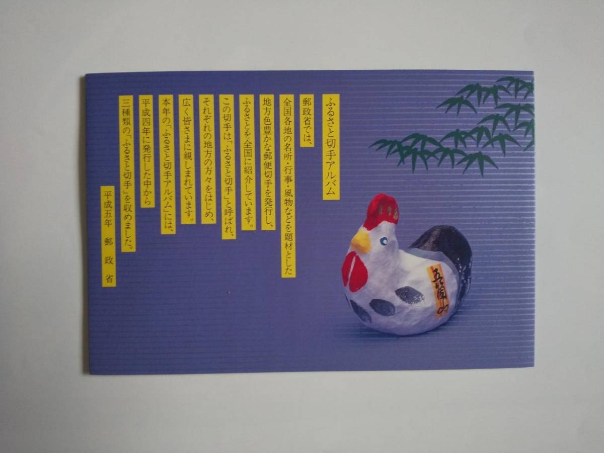 平成5年 1993年 酉 お年玉 ふるさと切手アルバム_画像6