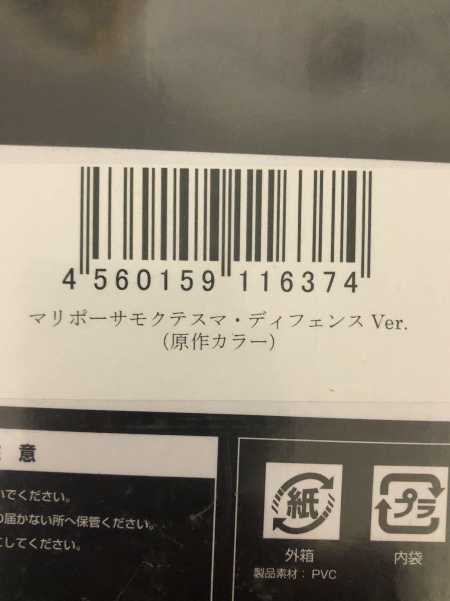 CCP Vol.DX マリポーサ モクテスマ・ディフェンスVer.(原作カラー) キン肉マン スパイスシード_画像8