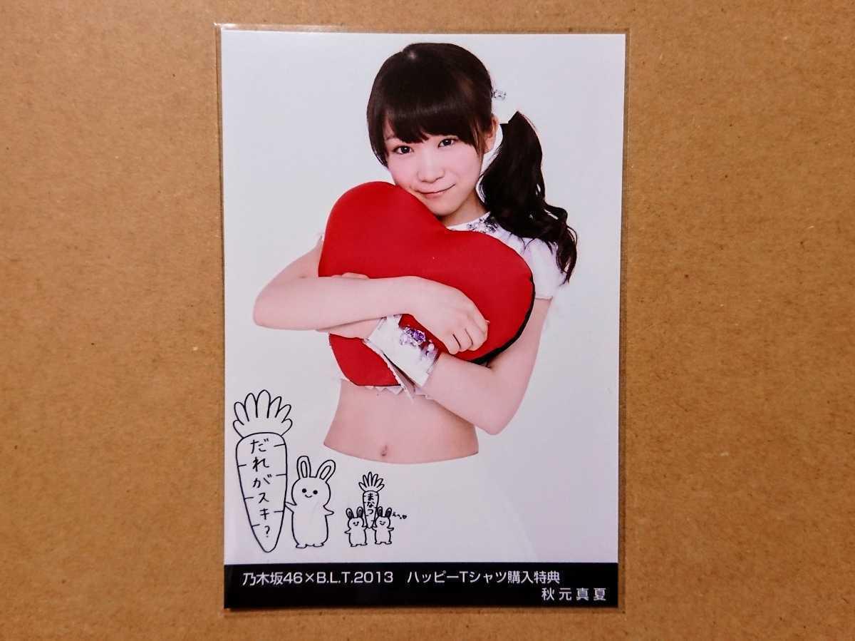 乃木坂46 秋元真夏 生写真 B.L.T.2013 ハッピーTシャツ購入特典 BLT