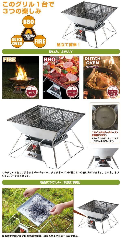 新品 希少旧型 ロゴス バーベキューコンロ bbq ダッチオーブン料理 1台3役 ピラミッドグリル EVO サイズL