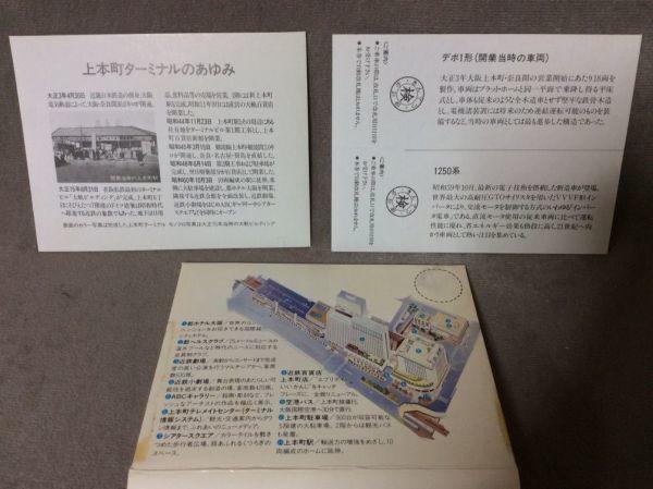 2009e175/記念切符 上本町ターミナル整備完成記念乗車券「おもしろ上本町」近畿日本鉄道_画像3