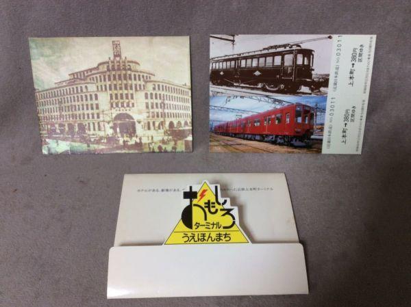 2009e175/記念切符 上本町ターミナル整備完成記念乗車券「おもしろ上本町」近畿日本鉄道_画像1