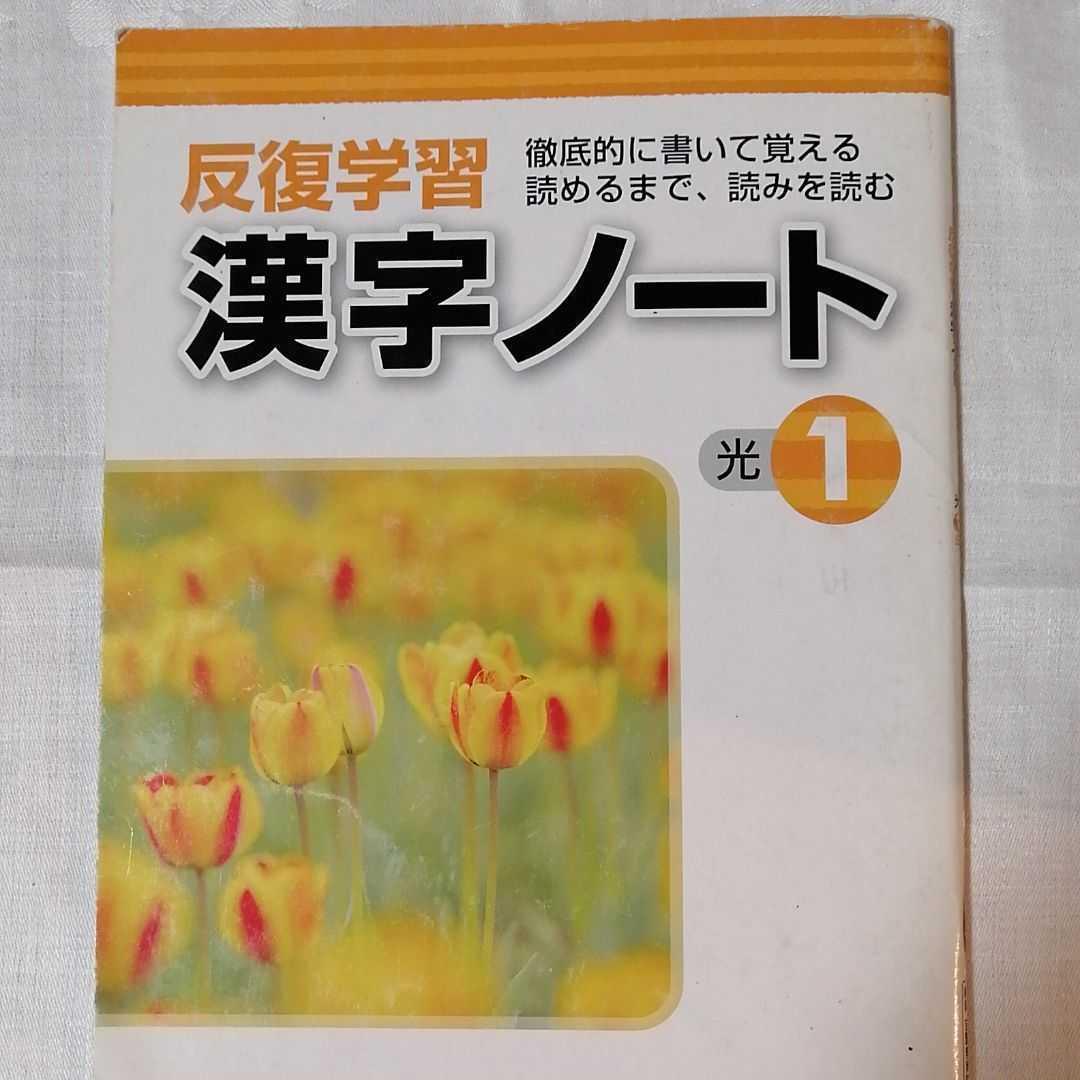 教科書 反復学習 漢字ノート 1 創育 吉野教育図書 中学生 中学校 教育