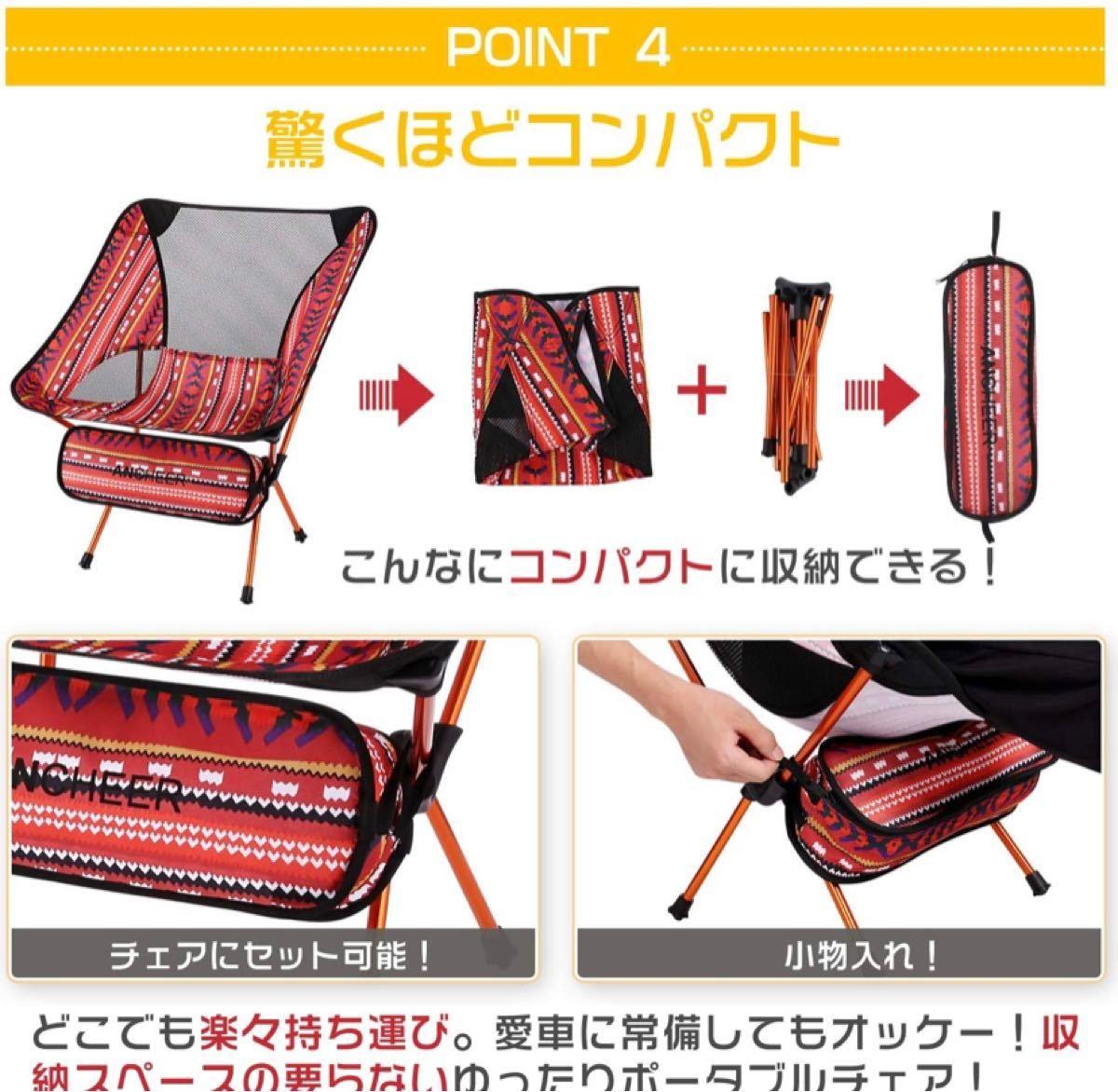 椅子折りたたみ 僅か900g 超軽量 【耐荷重150kg】