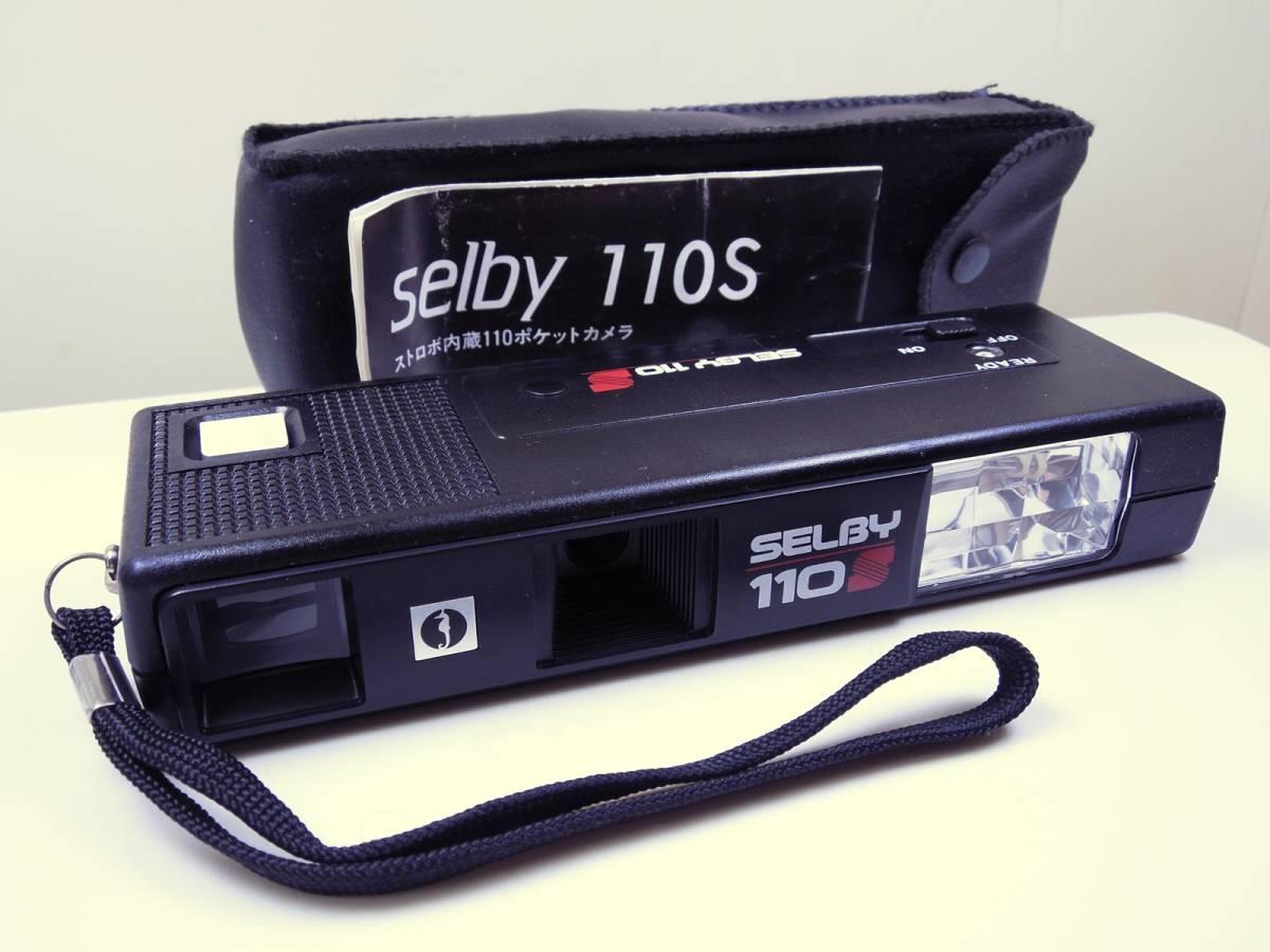 岩田エンタープライズ selby 110S 取扱説明書、革ケースあり。 ※ フラッシュ故障あり