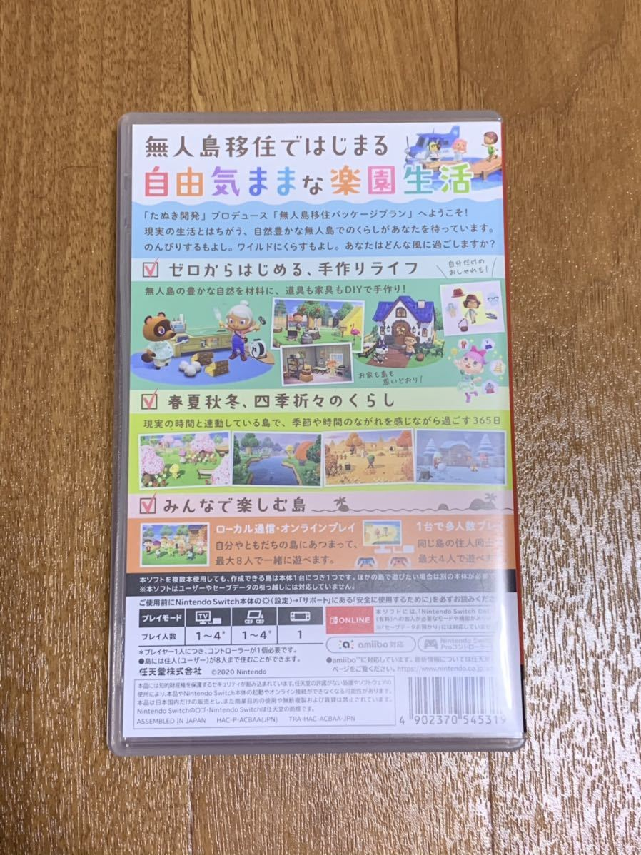 あつまれ どうぶつの森 Switch Nintendo Switch ニンテンドースイッチ _画像2
