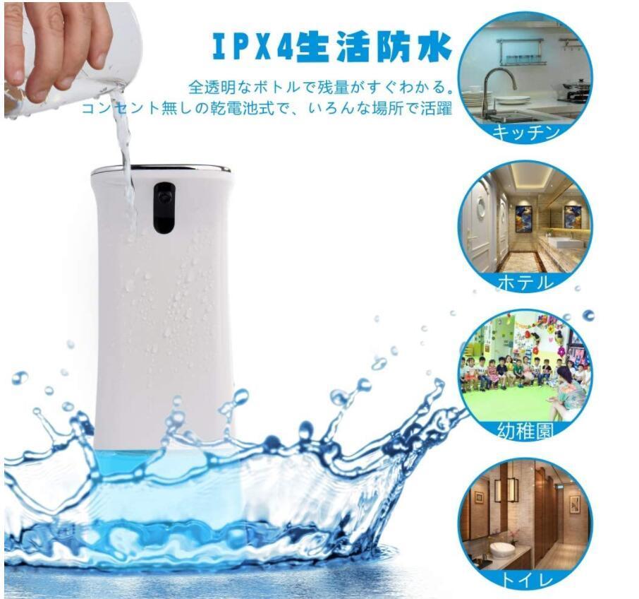 ソープディスペンサー 自動 電池式 IPX4防水 350ml 全透明ボトル 吐出量2段階調整 食器用洗剤 キッチン 洗面所 多種類のソープ液体に適用_画像4