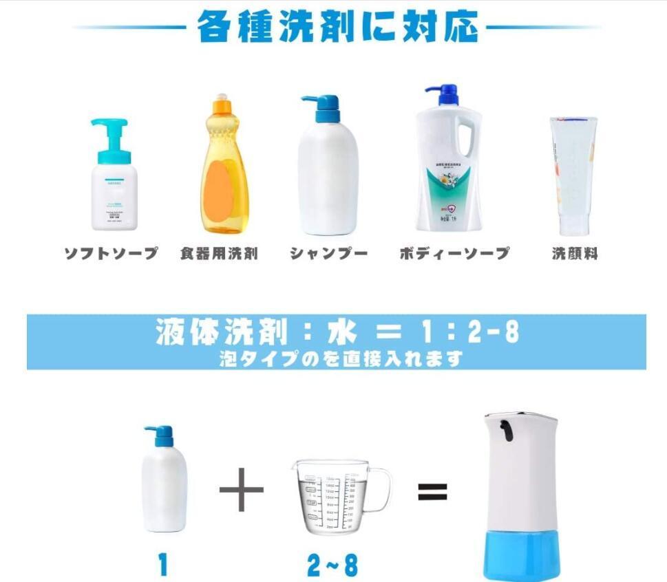 ソープディスペンサー 自動 電池式 IPX4防水 350ml 全透明ボトル 吐出量2段階調整 食器用洗剤 キッチン 洗面所 多種類のソープ液体に適用_画像5