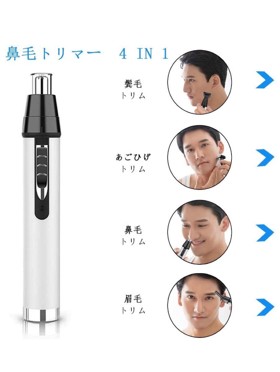 最新版 鼻毛カッター 充電式  4枚ブレード内蔵 男女兼用 4in1
