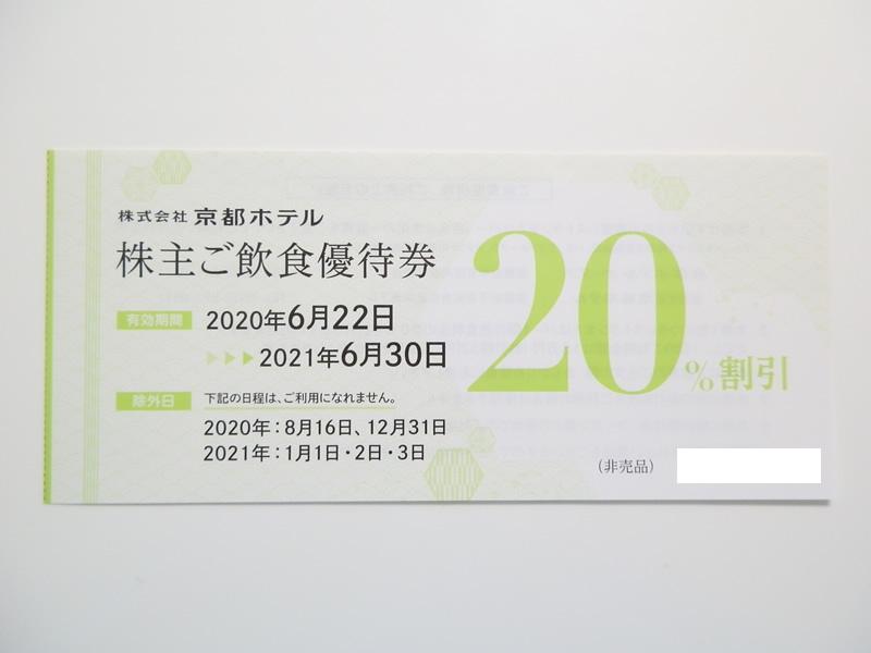 ■【複数あり】 京都ホテル 株主優待 京都ホテルオークラ 飲食20%割引券 2021.6.30まで ■_画像1