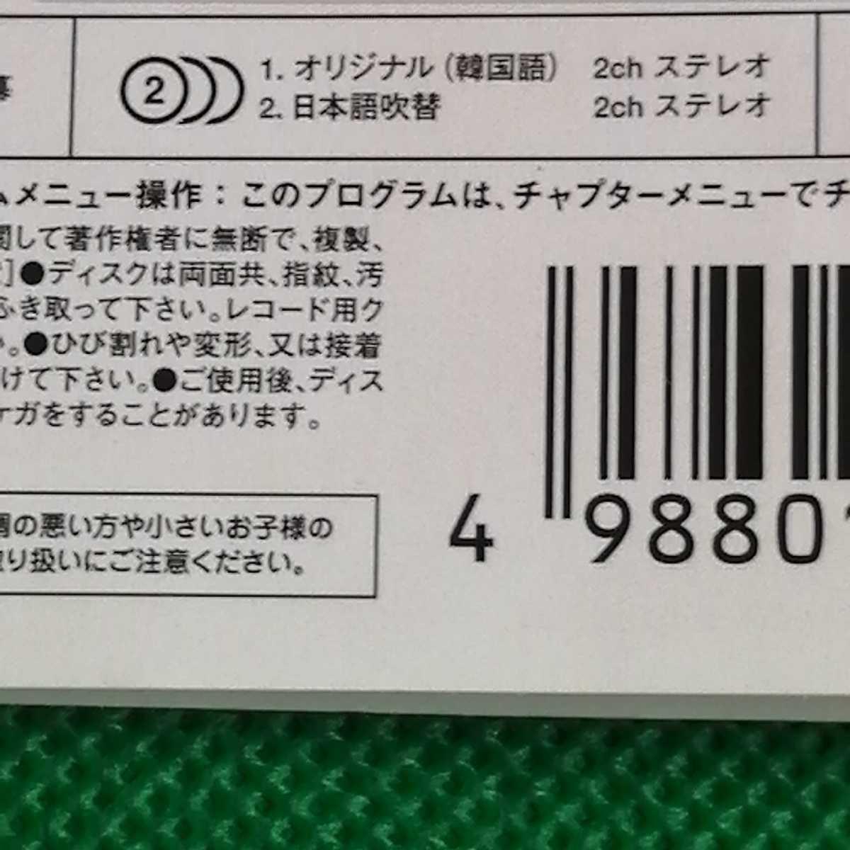 私も花(韓国ドラマ)全話 DVD8枚 音声日本語吹替あり レンタル落ち 送料無料