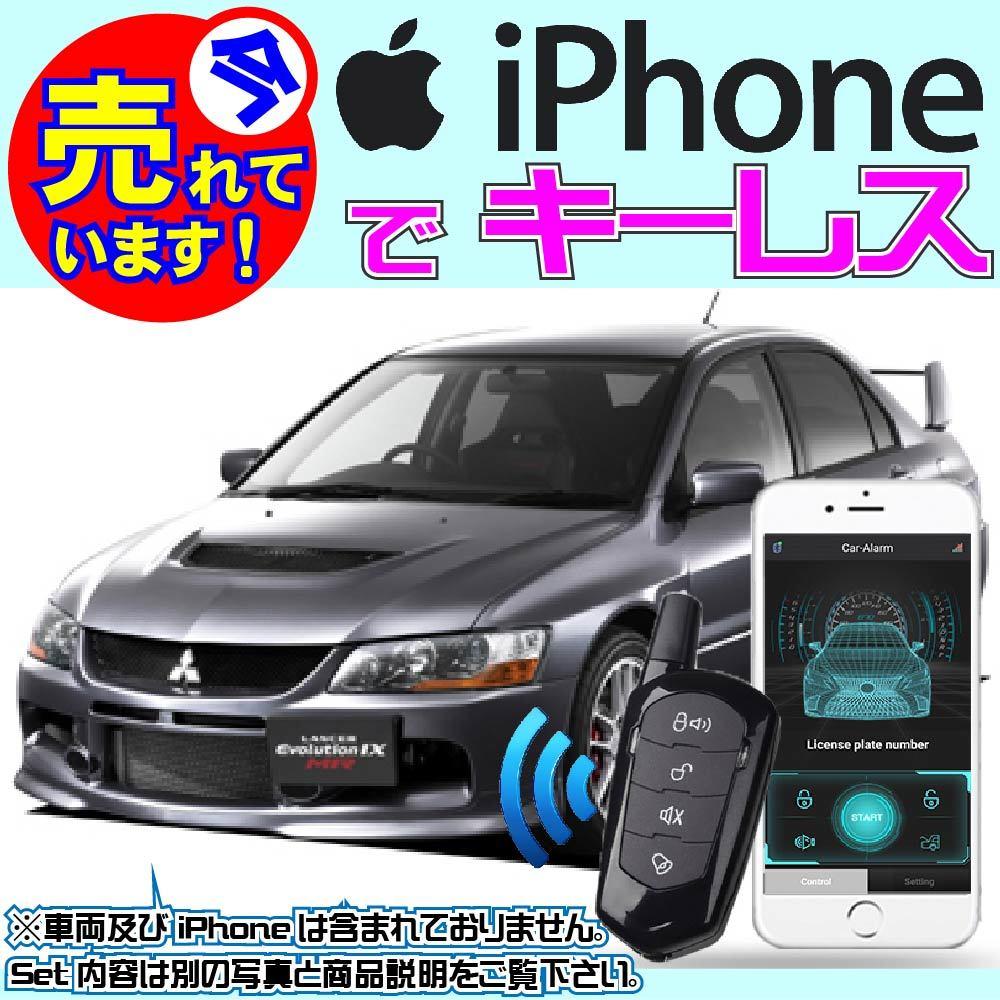 ランサーエボリューションⅩ CZ4A H19.10~ 電気配線情報付■iPhone で キーレス Bluetooth 汎用日本語取説有 ブルートゥースモジュール内蔵_画像1