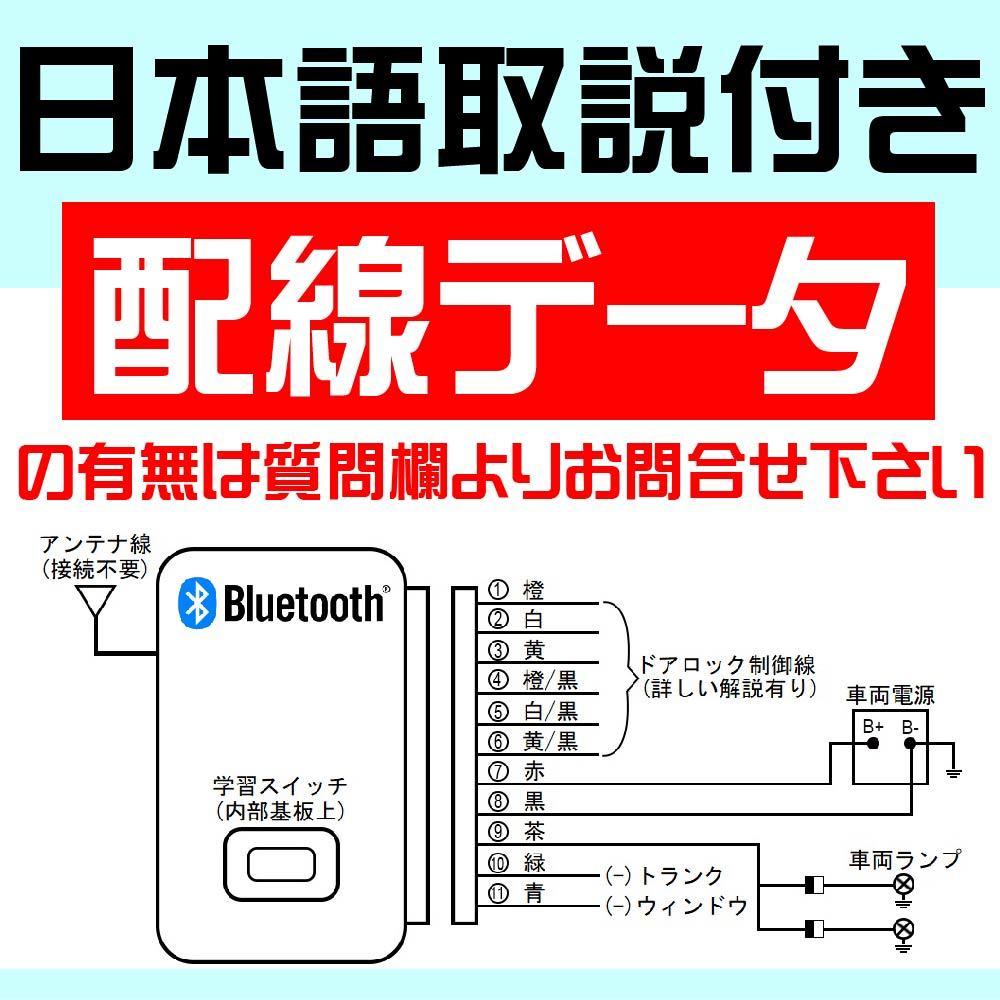 ランサーエボリューションⅩ CZ4A H19.10~ 電気配線情報付■iPhone で キーレス Bluetooth 汎用日本語取説有 ブルートゥースモジュール内蔵_画像3
