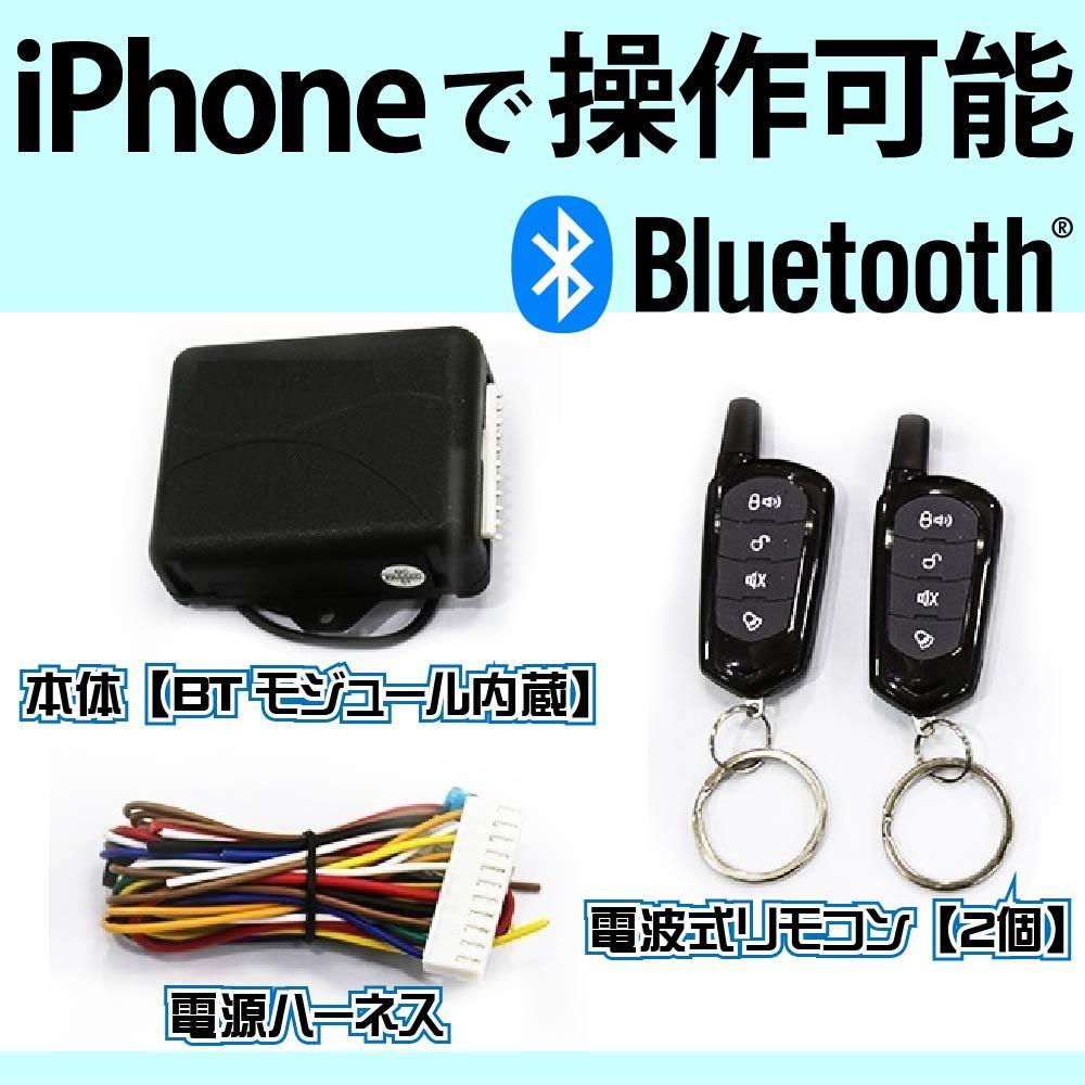 ランサーエボリューションⅩ CZ4A H19.10~ 電気配線情報付■iPhone で キーレス Bluetooth 汎用日本語取説有 ブルートゥースモジュール内蔵_画像2