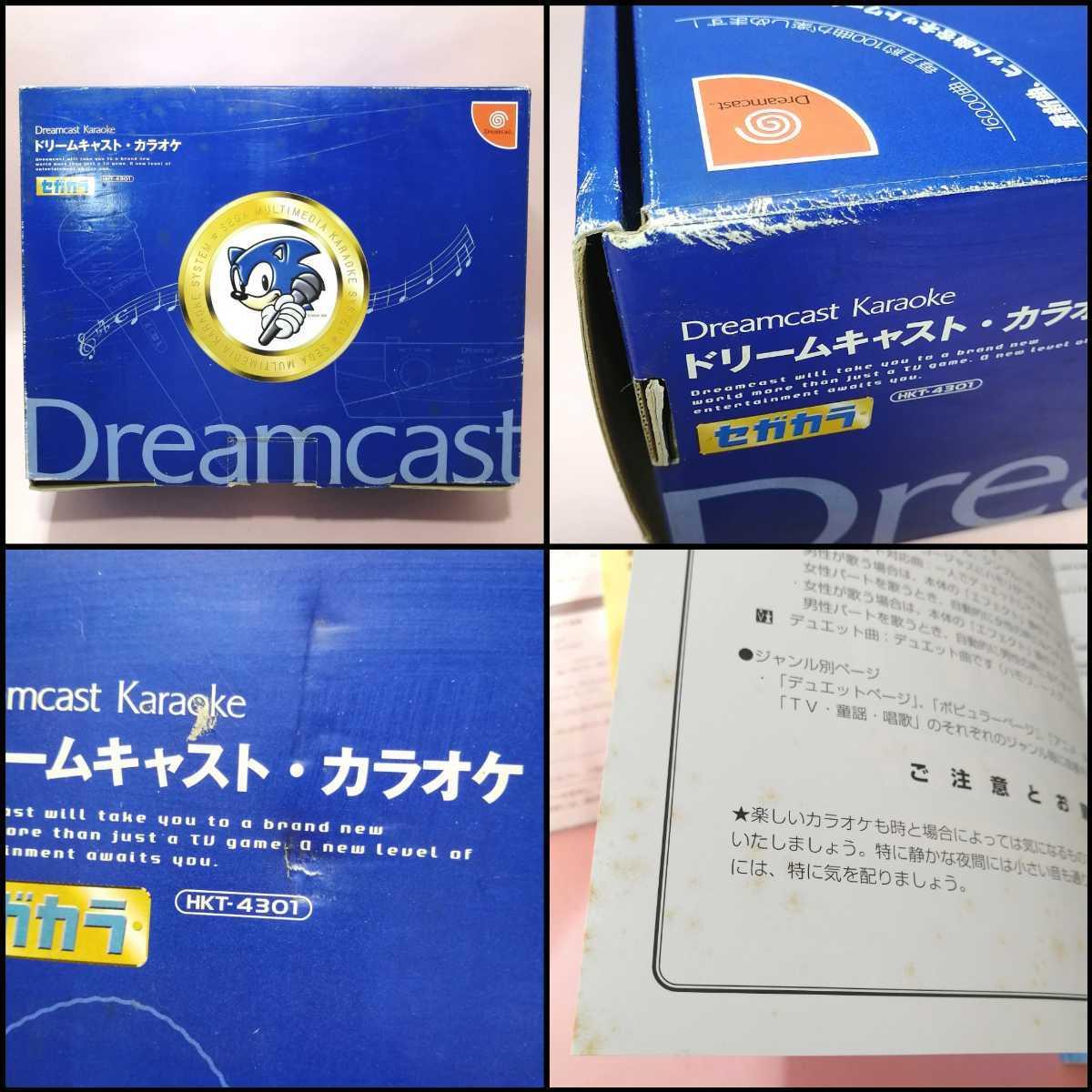 ◆ドリームキャスト カラオケ セガカラ ジャンク品扱い _画像7