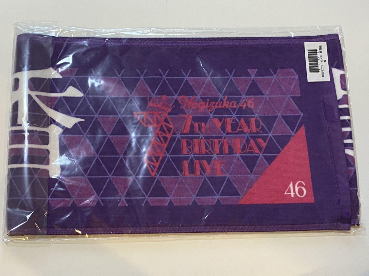 賀喜遥香 7th YEAR BIRTHDAY LIVE 推しメンマフラータオル ( 乃木坂46 未開封 推しタオル_画像2