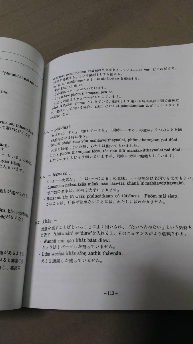 実用タイ語会話2_画像3