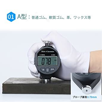 A型 Enhong デジタル硬度計 ゴム ガラス プラスチック 革 硬さ デジタルゲージ 測定工具 A型 C型 D型 通販 【ス_画像3