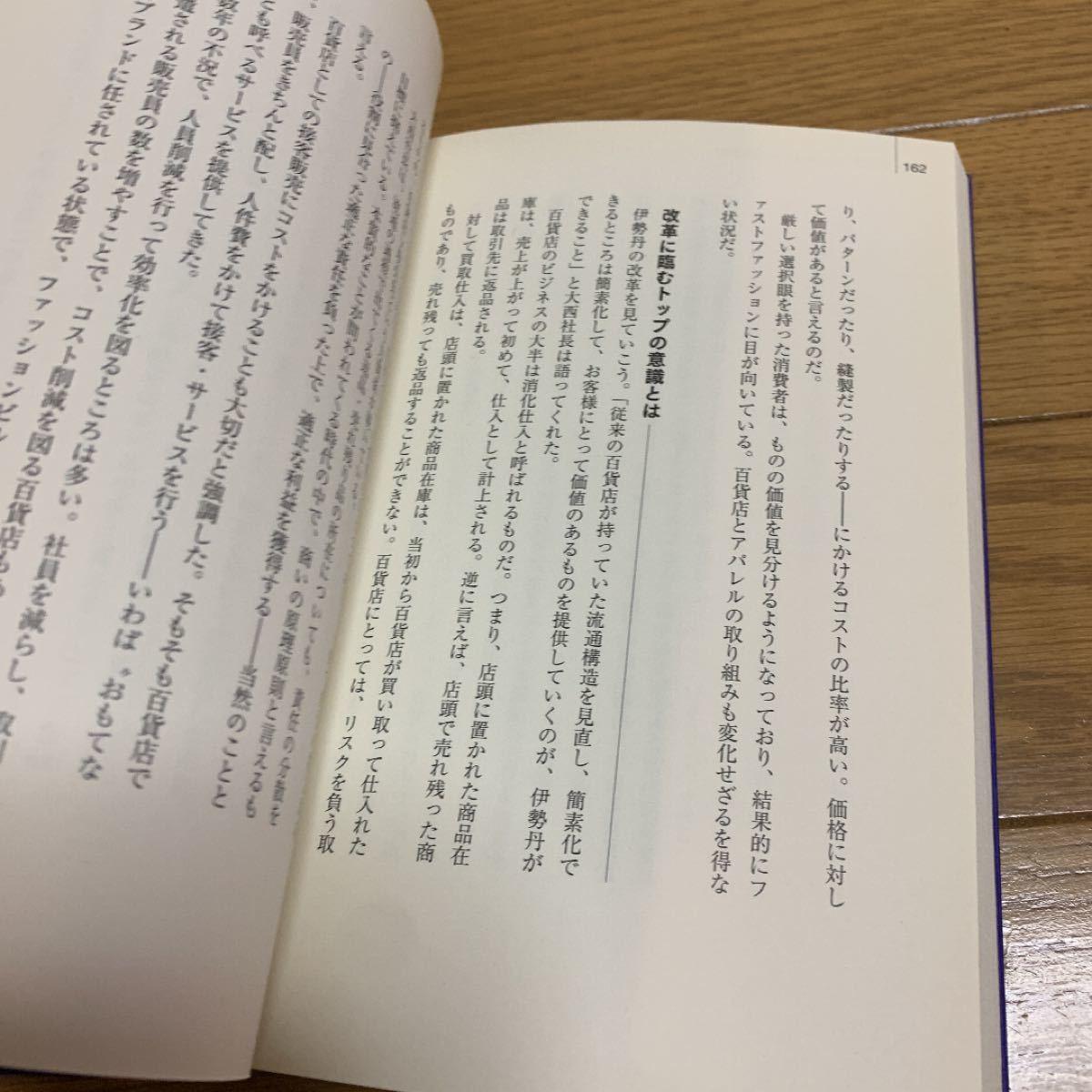 伊勢丹・ストーリー戦略 単行本 美品 ビジネス 伊勢丹 経営 戦略