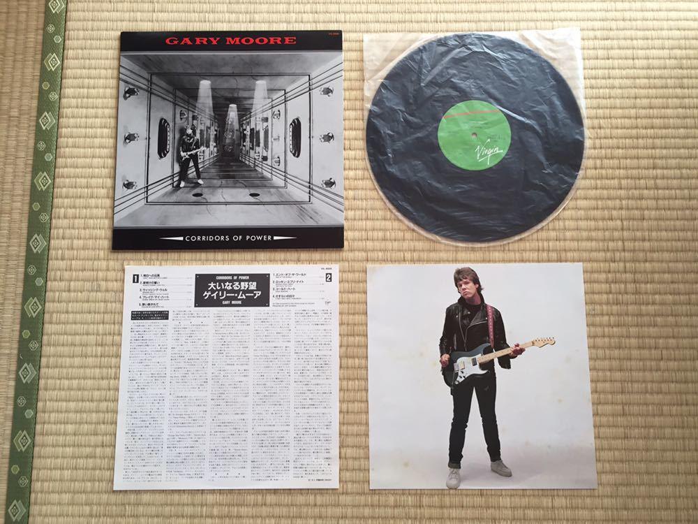 国内盤LP ゲイリー・ムーア大いなる野望 Gary Moore Corridors Of Power ギタリスト 伊藤政則 夜明けの誓い ROCKIN' EVERY NIGHT Ian Paice